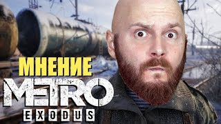 Metro Exodus: Алексей Макаренков о Метро Исход