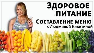 Здоровое питание, меню с Людмилой Никитиной