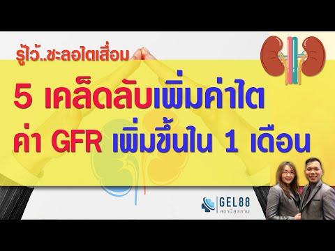 5 เคล็ดลับเพิ่มค่าไต ค่า GFR เพิ่มขึ้น ได้ใน 1 เดือน ดูแลถูกวิธี ชะลอไตเสื่อม โรคไต