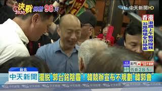 20191005中天新聞 斷開郭、迎戰蔡! 韓競辦:不會有「韓郭會」規劃