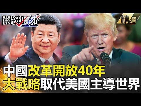 中國改革開放40年 大戰略取代美國主導世界?-關鍵時刻精選  朱學恒 黃世聰 黃創夏  馬西屏