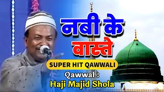 Nabi ke Vaste || New Kalam || #qawwali || Haji Chote Majid Shola || नबी के वास्ते || Qawwali