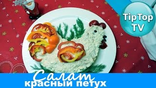 САЛАТ❄ КРАСНЫЙ ПЕТУХ С ЛЕЧО//ТИП ТОП ТВ//