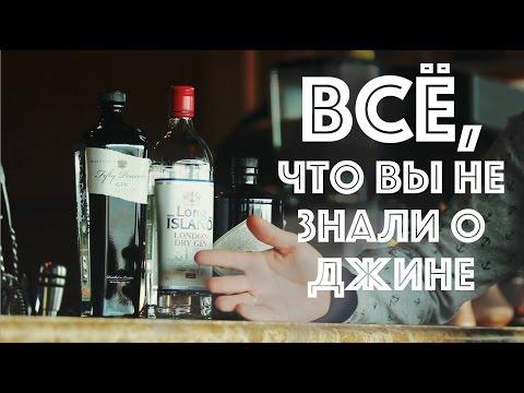Как готовят джин