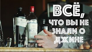 Все, что вы не знали о джине GIN ={Jigger-drink club}= история напитка