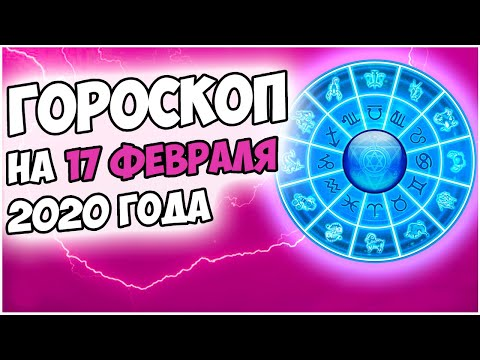 ГОРОСКОП НА 17 ФЕВРАЛЯ 2020 ГОДА | для всех знаков зодиака