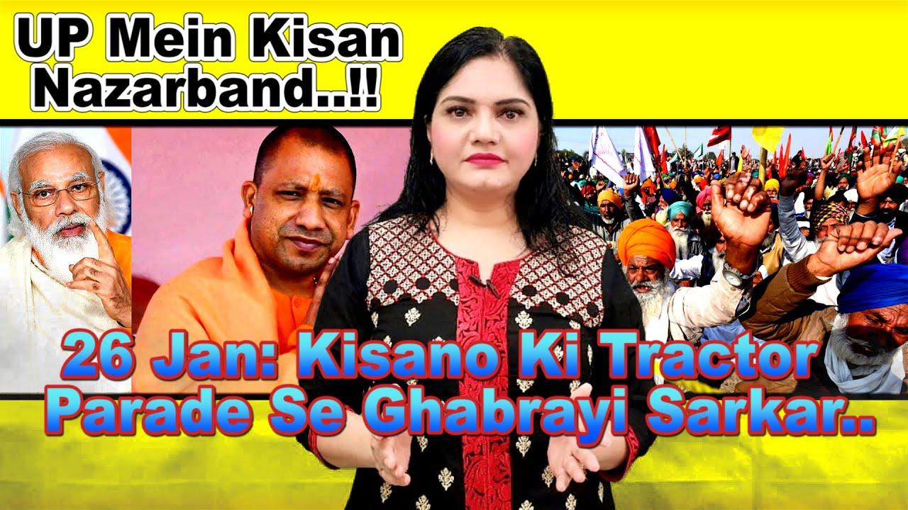 26 Jan: Kisano Ki Tractor Parade Se Ghabrayi Sarkar. UP Mein Kisan Nazarband