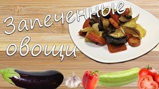 ЗАПЕЧЕННЫЕ ОВОЩИ. Кабачок, баклажан, помидоры с грибами в духовке - рецепт блюда из овощей.