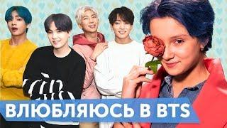 Почему девочки влюбляются в BTS? Смысл песни Boy with luv