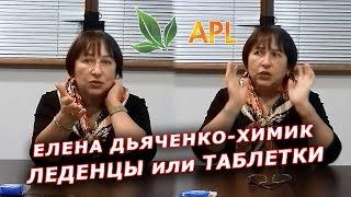 ► APLGO. Елена Дьяченко, химик о леденцах! ► Что лучше леденцы, таблетки или уколы!