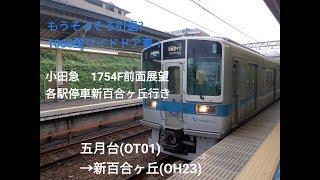 小田急1000型1754F前面展望 五月台(OT01)→新百合ヶ丘(OH23)