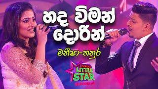Hada Viman Dorin - Derana Little Star 10 Grand Finale  Maneesha Chanchala - Thanura Madugeeth Thumbnail