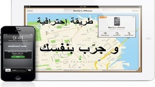 الشرح 996: اعرف مكان اي شخص و معرفة مكان هاتفك المسروق او الضائع بدون انترنت او GPS كما تفعل الشرطة