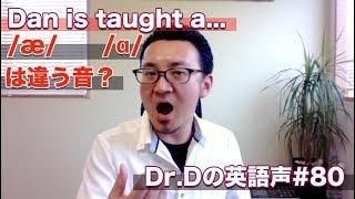 英語声#80「母音æ(Dan)/ɑ:(Taught)を使ったフレーズ練習」