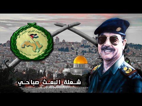 شعلة البعث صباحي - Arab Socialist Ba'ath Party