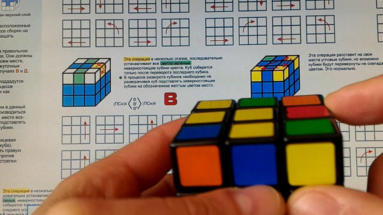фото быстро картинки как подробно собрать кубик рубика моему удивлению при