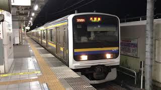 209系2000番台・2100番台マリC429編成+マリC402編成蘇我発車