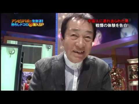 アンビリーバボー UFO 矢追さん出演 2012頃