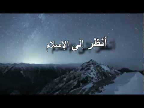 Onthor ila al Islam Look to Islam