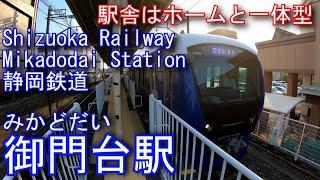 静岡鉄道 静岡清水線 御門台駅を探検してみた Mikadodai Station. Shizuoka Railway Shizuoka Shimizu Line