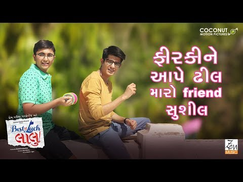 Best Of Luck Laalu - Promo 3   Gujarati Movie   Coconut Motion Pictures   In Cinemas Now