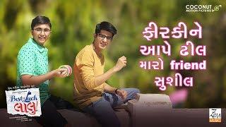 Best Of Luck Laalu - Promo 3 | Gujarati Movie | Coconut Motion Pictures | In Cinemas Now