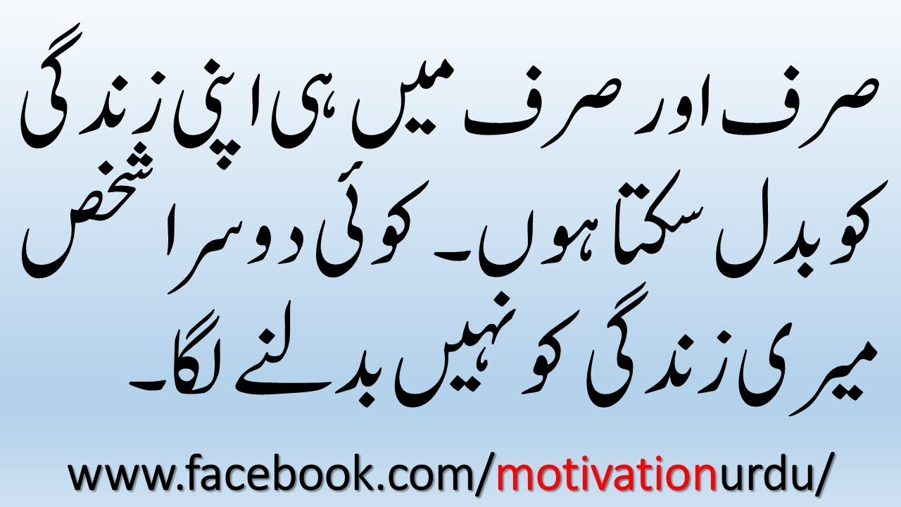 Positive Thinking Motivational Quotes In Urdu Part 1 Youtube
