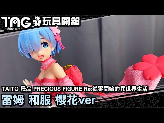 [玩具開箱] TAITO 景品 PRECIOUS FIGURE Re:從零開始的異世界生活 雷姆 和服 櫻花ver.