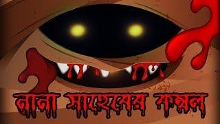 নানা সাহেবের কম্বল ভূতের গল্প   Nana Shaheber Kombol scary horror cartoon by Animated Stories