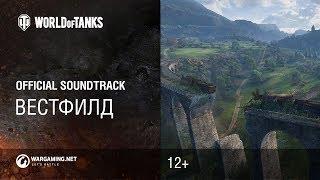 Вестфилд - Официальный саундтрек World of Tanks
