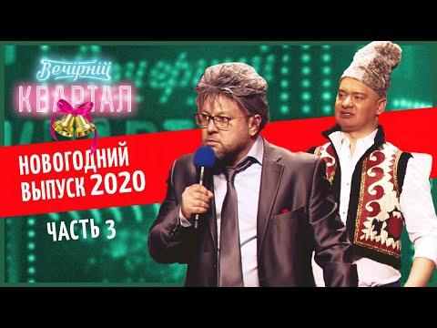Вечерний Квартал - Полный выпуск Новогоднего Вечернего Квартала 2020, Часть 3