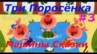 Маша и Медведь. Машины Сказки - #3 Три Поросёнка. Развивающая игра для детей, Учим буквы.