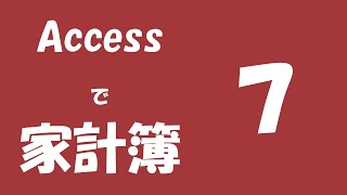 Accessで家計簿の作り方を解説⑦【削除クエリ、追加クエリのコピー】 thumbnail