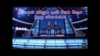 The Wall Game Show Tamil Vijay Tv New Game Show Episode Full Details Game Rules, Fun games prices