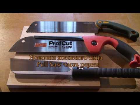 Ножовки японского типа  Pull Saw часть 1-я