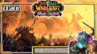 Hearthstone ไทย | World of Warcraft EP.15 | วีรบุรุษยุคใหม่