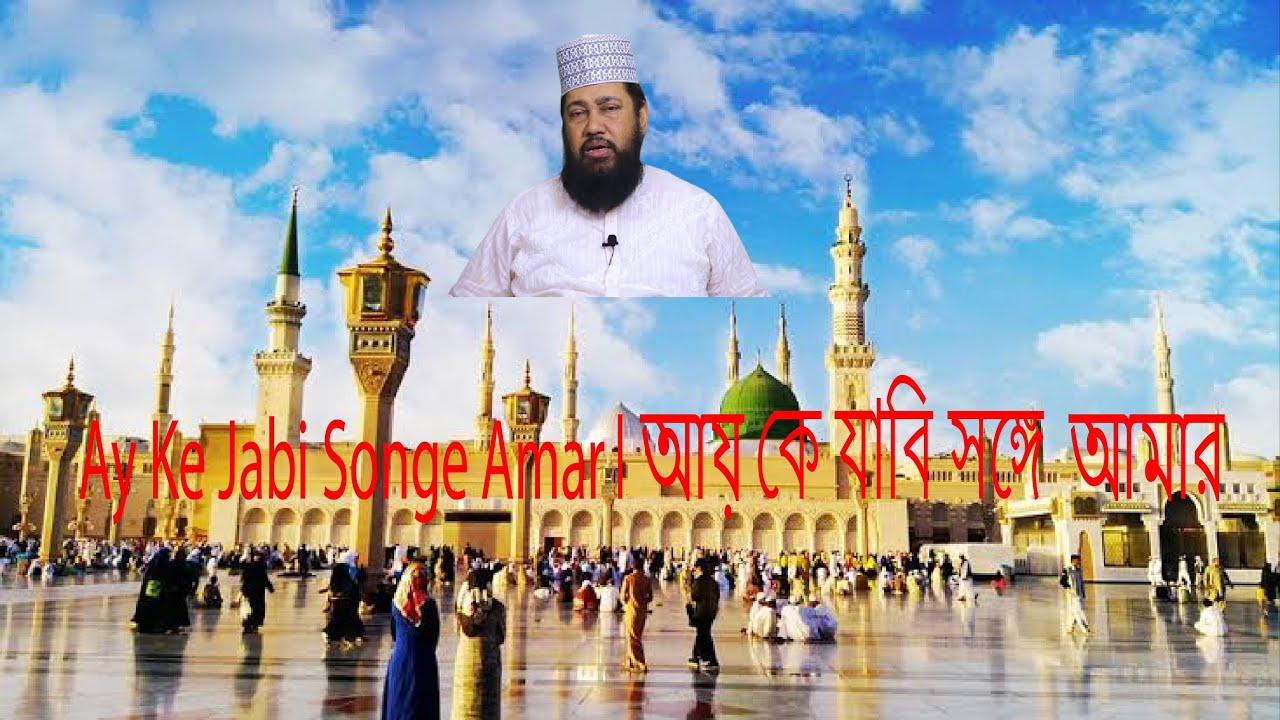 Ay Ke Jabi Songe Amar। আয় কে যাবি সঙ্গে আমার । Tariq Munawar । Bangla Islamic Song । itune tv