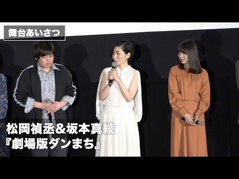 坂本真綾、松岡禎丞のことはちょっとよくわからない!?『劇場版 ダンジョンに出会いを求めるのは間違っているだろうか -オリオンの矢-』公開初週舞台あいさつ