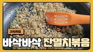 바삭바삭 잔멸치볶음/초…