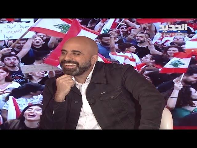 نقاش في السياسة مع الإعلامي هشام حداد تحدث عن ثورة لبنان والحكومة ورئيس الجمهورية Youtube