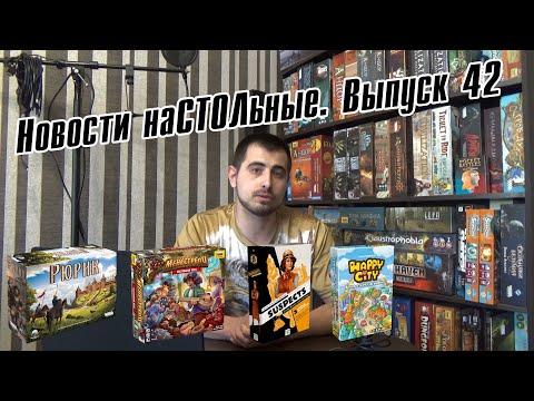 Новости наСТОЛьные. Выпуск 42 - 15.05.21