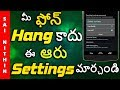 6 settings to make android phone faster || in telugu