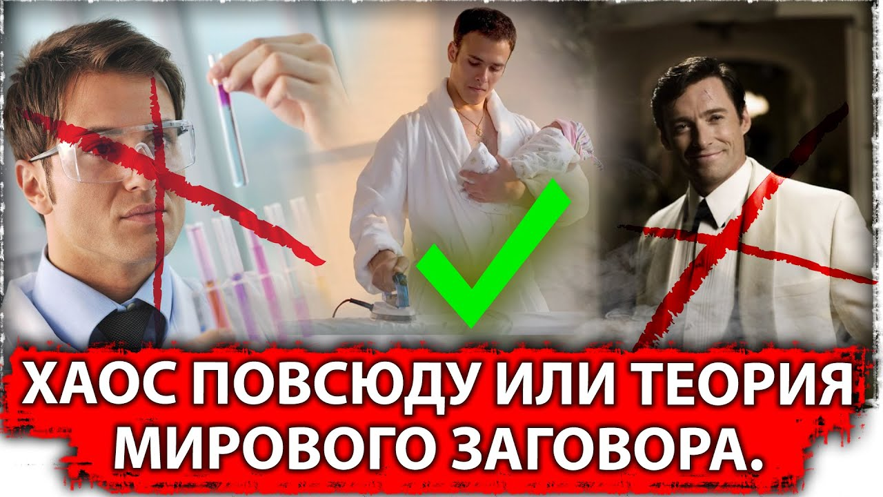 Хаос повсюду или теория мирового заговора. | Aftershock.news