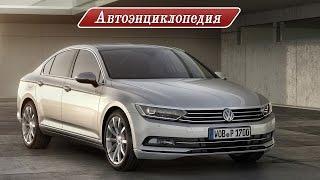 Новый Volkswagen Passat B8 2015-2016 - фото, видео, технические характеристики, цена, отзывы