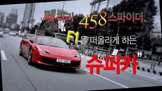 [레알시승기]페라리 458 스파이더,