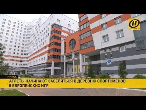 Что увидели белорусские атлеты в деревне спортсменов II Европейских игр?