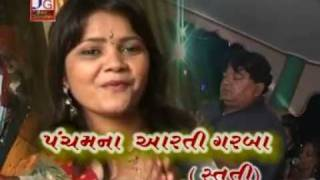 Pancham Na Aarati Raas Garba ( Stuti ) - Track 1 ( Non Stop Live Gujarati Raas Garba )
