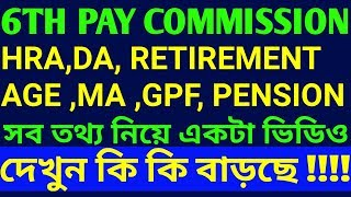 6th pay commission in westbengal,hra,da age,gp,pay band.da,latest news