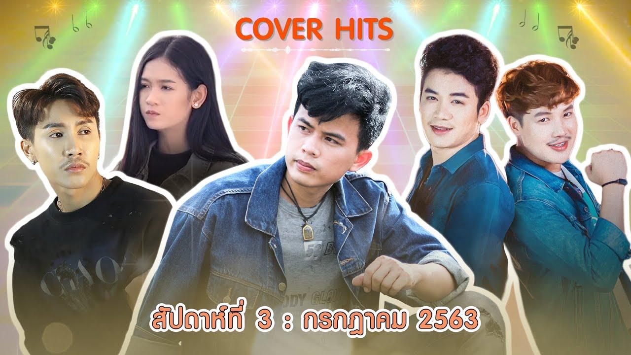 Cover Hits | ประจำสัปดาห์ที่ 3 เดือน กรกฎาคม 2563【SPOT】