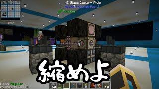 【Minecraft】ありきたりな高度工業#74【FTB Interactio…
